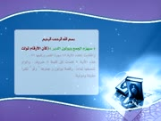 Lataf-qurania-1